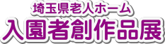 埼玉県老人ホーム  入園者創作品展